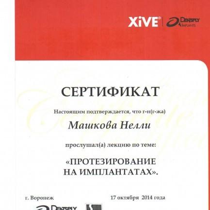 сертификация пломбиръ15