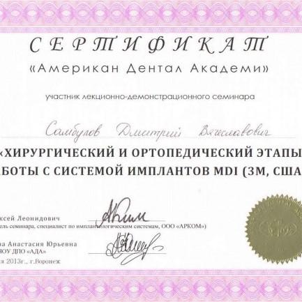 Самбулов 21