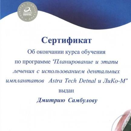 Самбулов 22