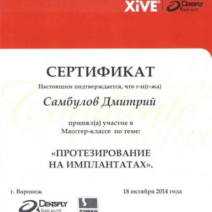 Самбулов