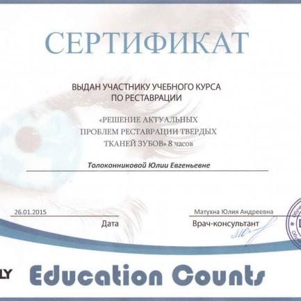Толоконникова Ю.Е
