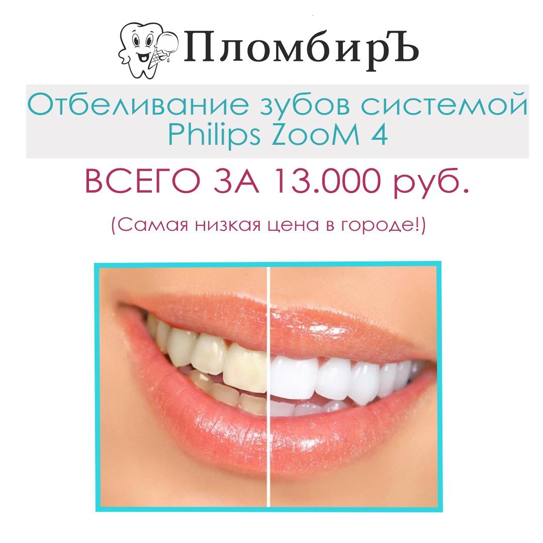 акция от клиники ПломбирЪ