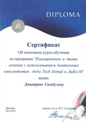 сертификация пломбиръ9