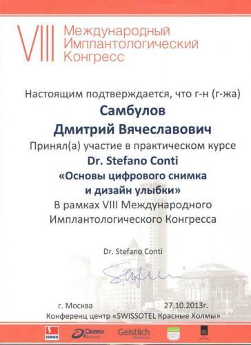 сертификация пломбиръ7