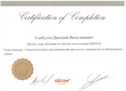 сертификация пломбиръ13