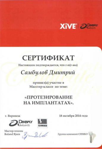сертификация пломбиръ6