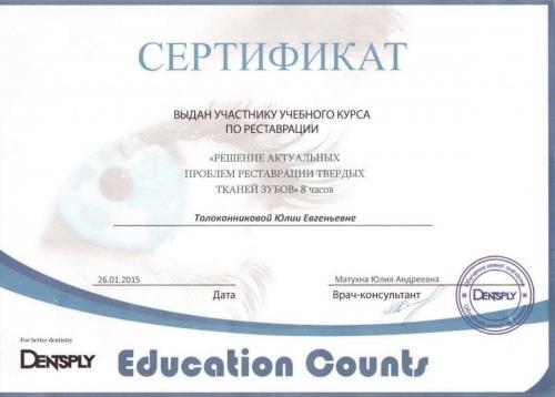 сертификация пломбиръ4